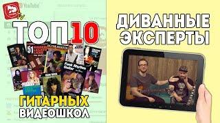 ТОП-10 Гитарных Видеошкол от Диванных экспертов