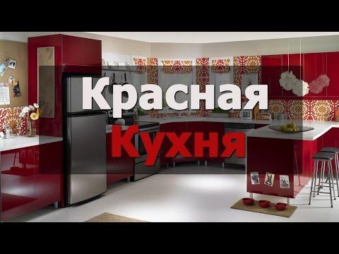 Потрясающие Красные Кухни