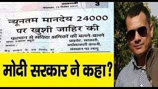 Contract Workers Minimum Salary Hike up to Rs. 24,000 by Central Government   जाने सच