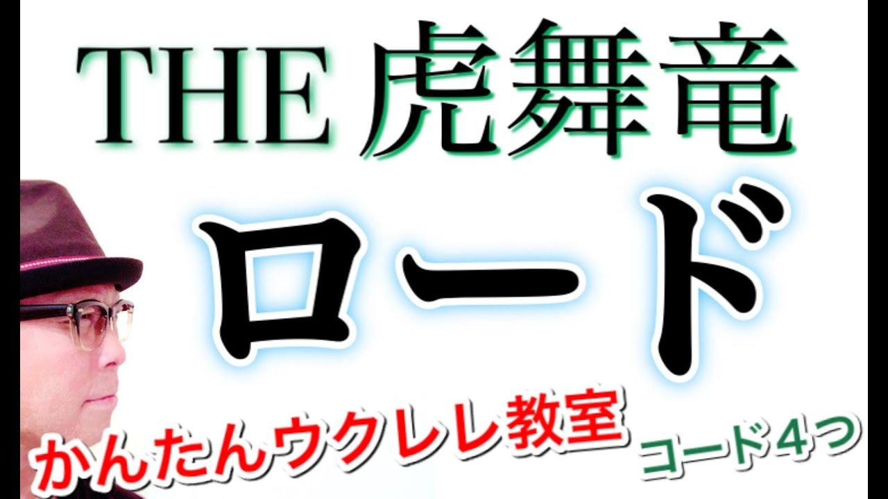 THE 虎舞竜 / ロード(入門コード4つ)【ウクレレ 超かんたん版 コード&レッスン付】 #GAZZLELE