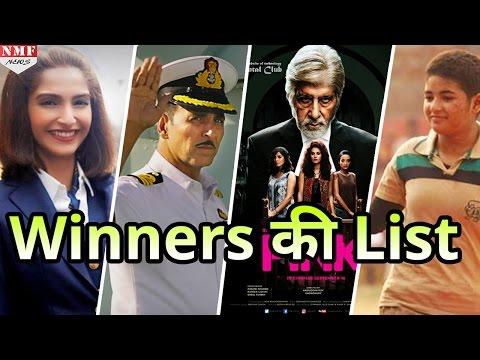 जानिए  64th National Awards 2017 के Winners की List
