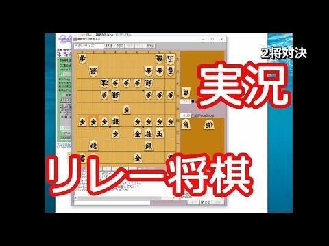 リレー将棋 peercastチーム「わいわいPeca将棋」 わからない時は王手をかけろ!