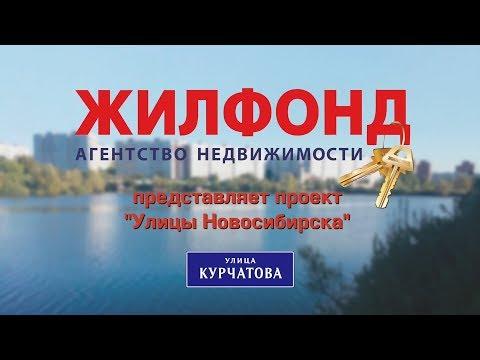 Новосибирск, Калининский район, Снегири и улица Курчатова. Продажа квартир Жилфонд.
