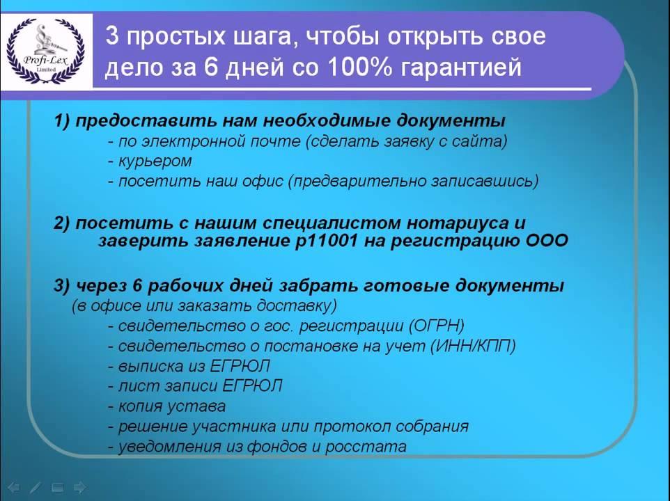 Росстат регистрация ооо в спб образец декларации 3 ндфл вычет на обучение