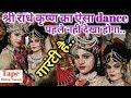 Radhe krishna dance 2017 hot dance live dance 2017 stage dance haryana
