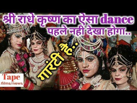 Radhe krishna dance 2017 || hot dance || live dance 2017 || stage dance haryana