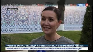 Узбекистан и Россия  - сотрудничество в сфере улучшения инвестклимата и развития технологий