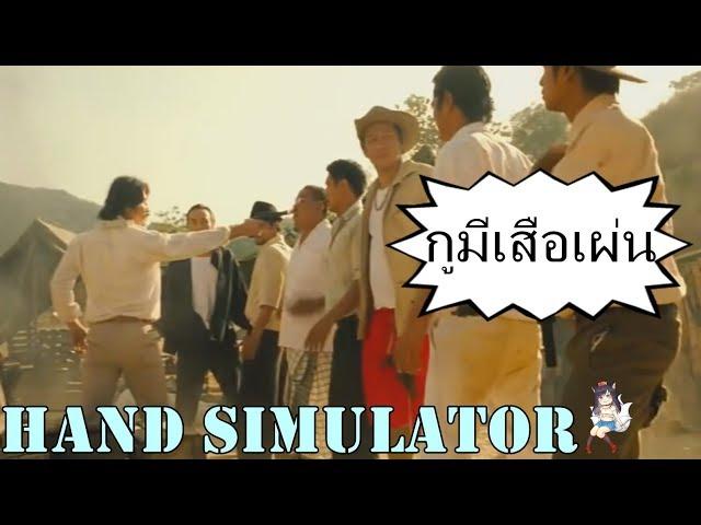 sddefault spider hand simulator youtube gaming