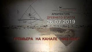 Премьера долгожданного фильма 26.07.2019 - 18:00
