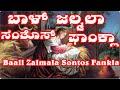 Download Baall Zalmala Sontos Fankla (Konkani Christmas Song) MP3 song and Music Video