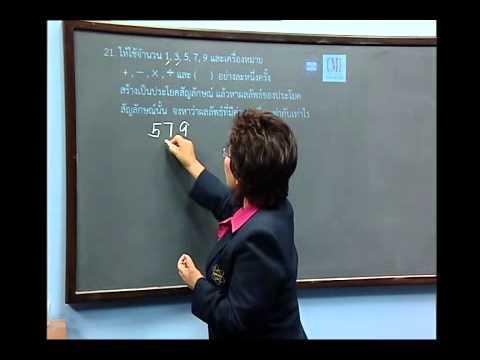 เฉลยข้อสอบ TME คณิตศาสตร์ ปี 2553 ชั้น ป.4 ข้อที่ 21