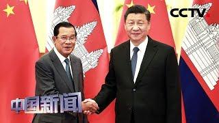 [中国新闻] 习近平会见柬埔寨首相洪森   CCTV中文国际
