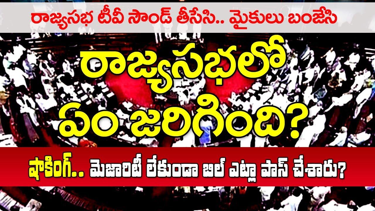 షాకింగ్.. మెజారీటీ లేకుండా బిల్ ఎట్ల?| Agriculture Bill|Rajya Sabha | Modi | Veeraiah Analysis | T10