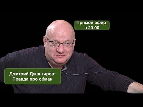 """Дмитрий Джангиров: """"У нас нет будущего"""""""