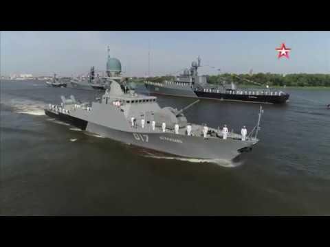 Парад на День ВМФ. Астрахань