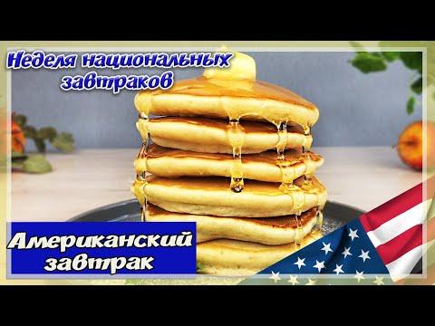 Очень ВКУСНЫЕ и ПЫШНЫЕ Американские ПАНКЕЙКИ - Рецепт без Соды | Неделя национальных завтраков #4