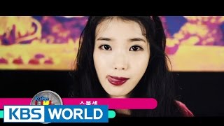 IU - Twenty-three | 아이유 - 스물셋 [K-Pop Hot Clip]