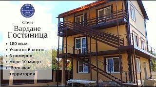 Купить гостиницу у моря|Продажа гостиницы в Сочи|Сочи Солнечный центр|8 800 302 9550