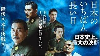 映画『日本のいちばん長い日』、役所広司、本木雅弘、松坂桃李、堤真一...