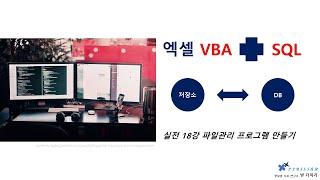 엑셀 VBA 실전 코딩…