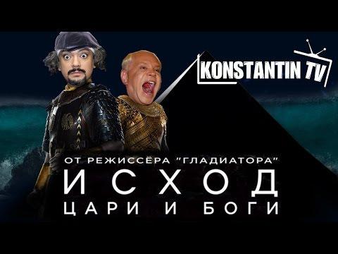 Исход: Цари и боги (русский трейлер)