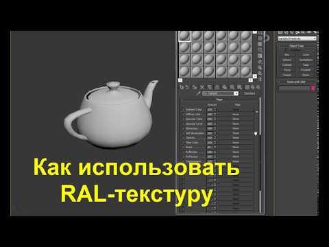 Использование RAL-текстуры в 3ds max