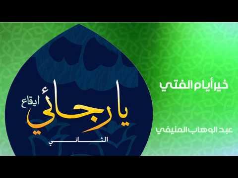 عبد الوهاب المنيفي - خير أيام الفتي (إيقاع)