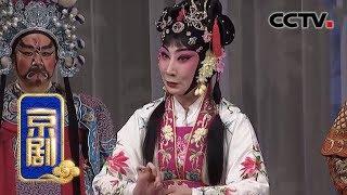 《CCTV空中剧院》 20190502 京剧《荀灌娘》| CCTV戏曲