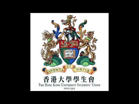 The Hong Kong University Students' Union - Union Song (Eng)
