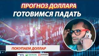 Готовимся к падению. Прогноз курса доллара. Что делать с Газпром, Сбербанк и Детский мир