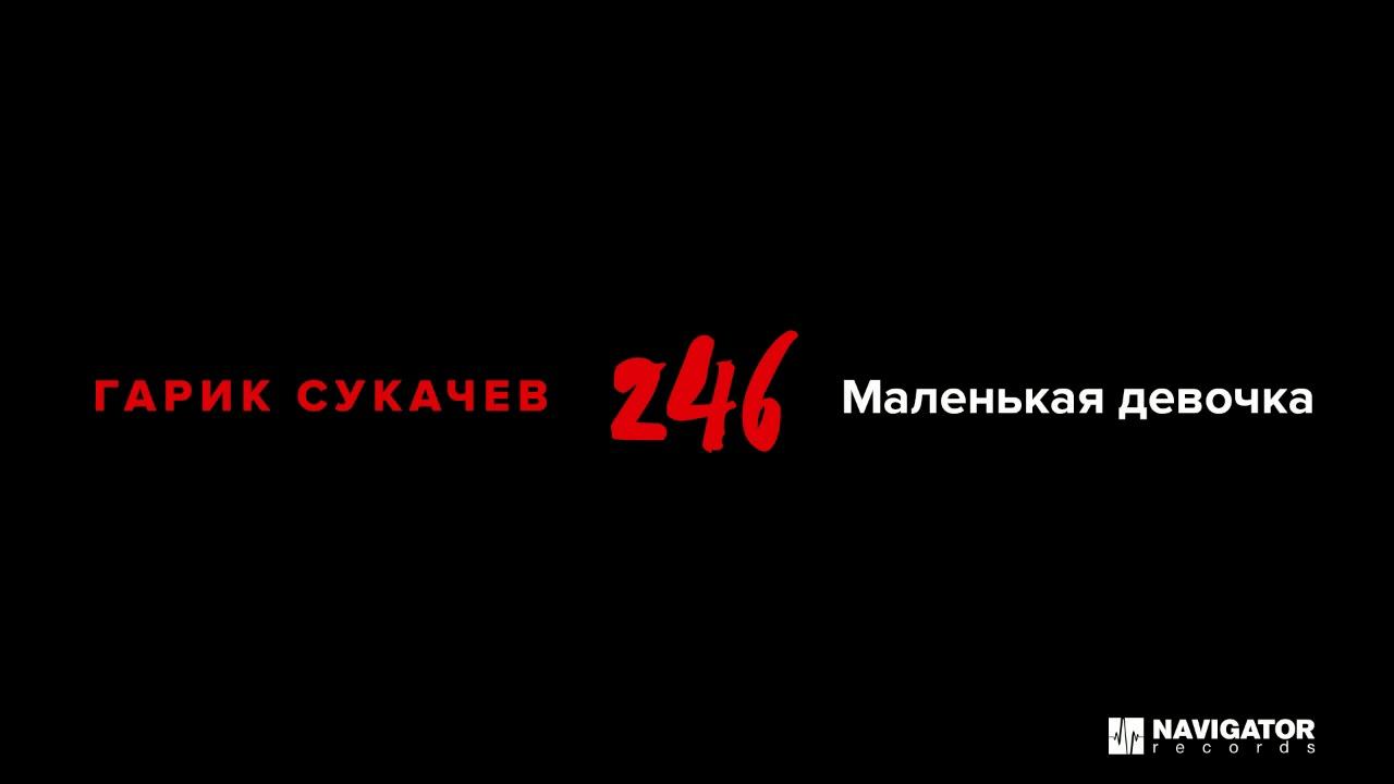 Гарик Сукачев — Маленькая девочка (Аудио) Новый альбом 2019