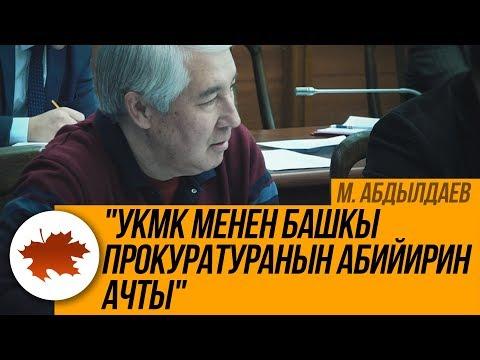 """видео: М. Абдылдаев: """"УКМК менен Башкы прокуратуранын абийирин ачты"""""""