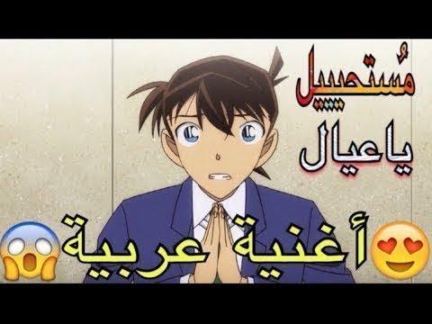 اغنية-المحقق-كونان-العربية