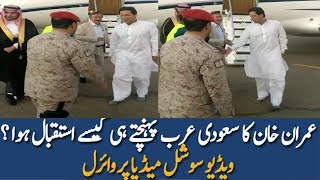 Imran Khan Got a Warm Welcome from Saudi Arabia Officials