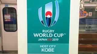 神戸市営地下鉄海岸線5000形 ラグビーワールドカップ2019車体装飾