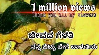 ಜೀವದ ಗೆಳತಿ ಜೀವದ ಗೆಳೆಯ || Jeevada Gelathi Jeevada Geleya || Lyrical Kannada Song || Akshaykumar H A
