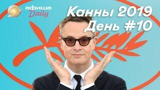 Канны, день 10-й: сериал Николаса Виндинга Рефна, поразительные «Паразиты» и Лав Диас