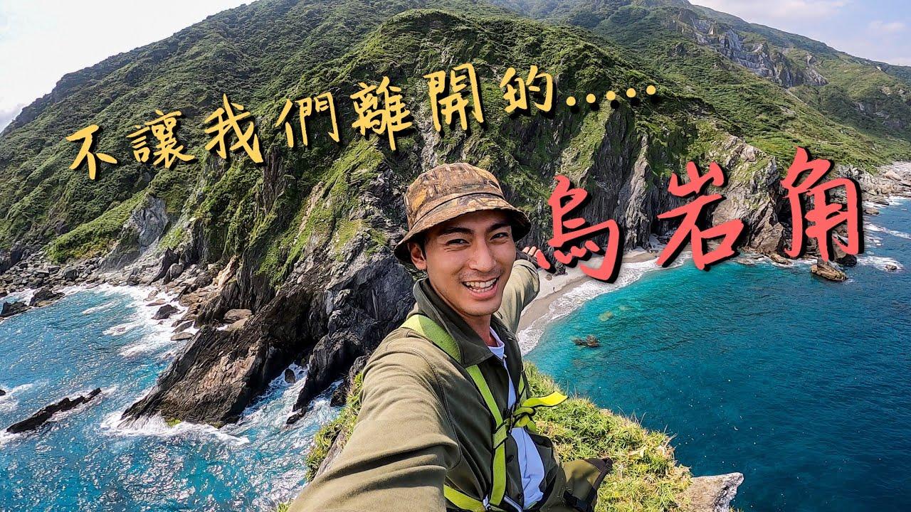 此生最刺激最驚險挑戰 | 烏岩角攀登 | 秘境獵人VLOG30