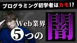プログラミング初学者をカモにするWeb業界の5つの闇