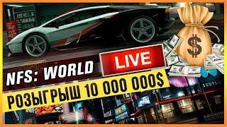 NFS: WORLD - РОЗЫГРЫШ 10 000 000$
