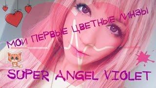МОИ ПЕРВЫЕ КОРЕЙСКИЕ ЛИНЗЫ |Super Angel Violet |ИНТЕРНЕТ-МАГАЗИН Dollyeye.ru(, 2016-08-08T03:43:36.000Z)