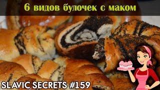 6 форм булочек с маком / Выпечка / Slavic Secrets