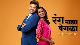 Rang Majha Vegala Title Song | Romantic Song | Nilesh Moharir | Superhit Marathi Song | Video |