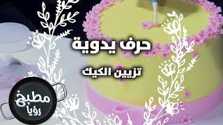 تزيين كيك - نسرين عبده - حرف يدوية