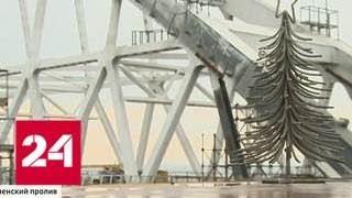 Знаковый этап: Крымский мост стал единой конструкцией - Россия 24