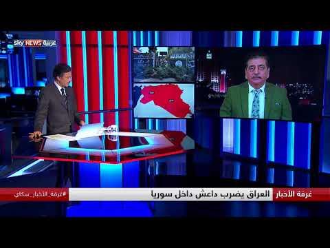 العراق يضرب داعش داخل سوريا  - نشر قبل 8 ساعة