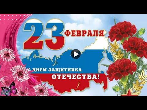 Праздник 23 февраля Красивые поздравления с днем защитника отечества Супер видеооткрытка February 23