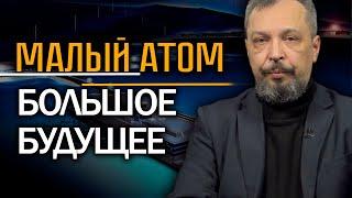 Минфин против России? Что угрожает лидерству РФ в атомной энергетике. Борис Марцинкевич