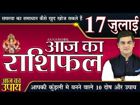 17 JULY 2021 AAJ KA RASHIFAL आज का राशिफल | मेष से मीन | Daily Rashifal | Mohit Kamal Shrimali