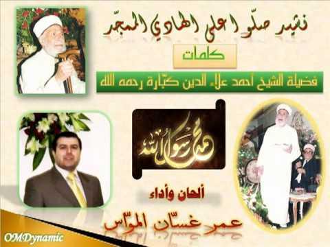 عمر غسان المواس - صلوا على الهادي الممجَّد- Omar M...